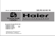 海尔 洗衣机XQB50-20A/SH型 使用说明书
