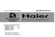 海尔 洗衣机XQB50-20A/JZ型 使用说明书