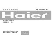 海尔 洗衣机XQB52-38型 使用说明书