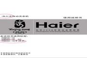 海尔 洗衣机XQB56-10型 使用说明书