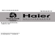 海尔 洗衣机XQB75-98型 使用说明书