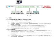 PCS-9882系列以太网交换机技术使用说明书