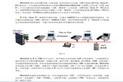 NEC NEAX2000通讯服务器产品说明书