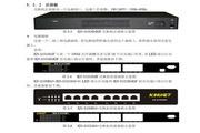KN-S1026MGF以太网交换机使用说明书