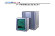 JSY2000数字程控交换机说明书