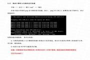 HP2402G智能以太网交换机使用手册