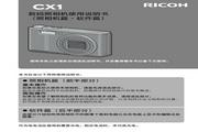 Ricoh理光 CX1数码相机 使用说明书