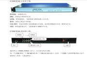 C2000 N340四串口服务器使用说明书