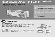 理光Caplio RZ1数码相机 使用说明书