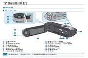 三星 HMX-M20BP数码摄像机 使用说明书