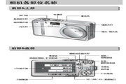 三星 Digimax L55W数码相机 使用说明书