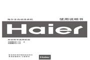 海尔 洗衣机XQBM28-10A型 使用说明书