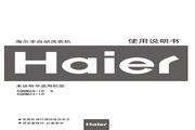 海尔 洗衣机XQBM23-10型 使用说明书