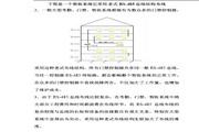 BOK-3008工业级隔离型485集线器说明书