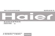 海尔 洗衣机XQS50-0566QD型 使用说明书