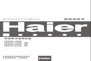 海尔 洗衣机XQS50-J98A型 使用说明书