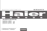 海尔 洗衣机XQS55-0538型 使用说明书