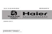 海尔 洗衣机XQS60-0577型 使用说明书