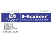 海尔 洗衣机XQS60-0728型 使用说明书