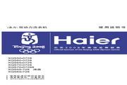 海尔 洗衣机XQS65-0728型 使用说明书