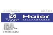 海尔 洗衣机XQS70-0728型 使用说明书