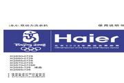 海尔 洗衣机XQS70-07288型 使用说明书
