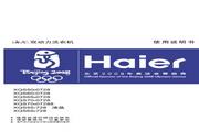 海尔 洗衣机XQS55-728型 使用说明书