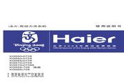 海尔 洗衣机XQS65-728型 使用说明书