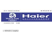 海尔 洗衣机XQS60-728型 使用说明书