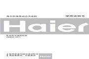 海尔 洗衣机XQSB50-0577型 使用说明书
