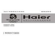 海尔 洗衣机XQSB55-0538型 使用说明书