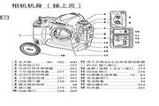 Nikon<i>尼康</i> D3X数码相机 使用<i>说明书</i>