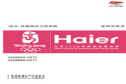 海尔 洗衣机XQSB52-0577型 使用说明书