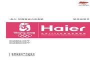 海尔 洗衣机XQSB60-0577型 使用说明书