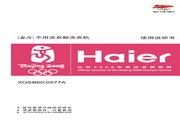 海尔 洗衣机XQSB60-0577A型 使用说明书