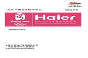海尔 洗衣机XQSB60-0588型 使用说明书