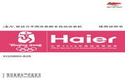 海尔 洗衣机XQSB60-828型 使用说明书<br />