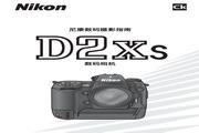 Nikon尼康 D2Xs数码相机 使用说明书
