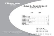 海信 XQB50-8050全自动洗衣机 使用说明书