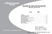 海信 XQB50-8086全自动洗衣机 使用说明书