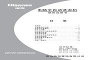 海信 XQB52-8056全自动洗衣机 使用说明书