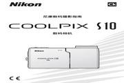 Nikon尼康Coolpix S10数码相机 使用说明书