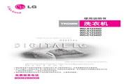 LG WD-C12345D洗衣机 使用说明书