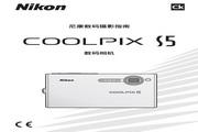 Nikon尼康Coolpix S5数码相机 使用说明书