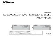 Nikon尼康Coolpix S52C数码相机 使用说明书