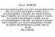 Acer PE-X11F投影机 说明书