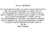 Acer M111E投影机 说明书