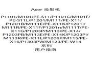 Acer PE-X11投影机 说明书