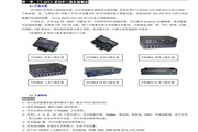 UT-66XX系列串口服务器说明书
