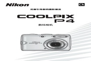 Nikon尼康Coolpix P4数码相机 使用说明书